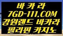 【에볼루션 카지노 게임】【사설카지노돈벌기】 【 7GD-111.COM 】카지노✅사이트 필리핀마이다스카지노✅ 해외카지노✅사이트【사설카지노돈벌기】【에볼루션 카지노 게임】