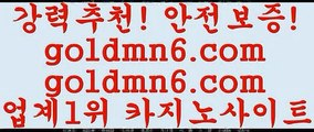우리카지노₩마이다스카지노- ( ∑【goldmn6。COM】∑) -바카라사이트 우리카지노 온라인바카라 카지노사이트 마이다스카지노 인터넷카지노 카지노사이트추천 ₩우리카지노