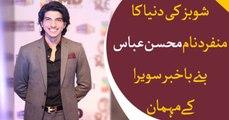 Singer/Actor Mohsin Abbas talks to ARY News