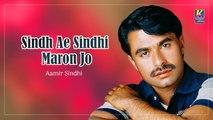 Aamir Sindhi - Sindh Ae Sindhi Maron Jo - Sindhi Hit Songs