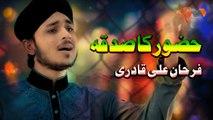 Raatein Bhi Madine Ki - Owais Raza Qadri New Naat - New Naat