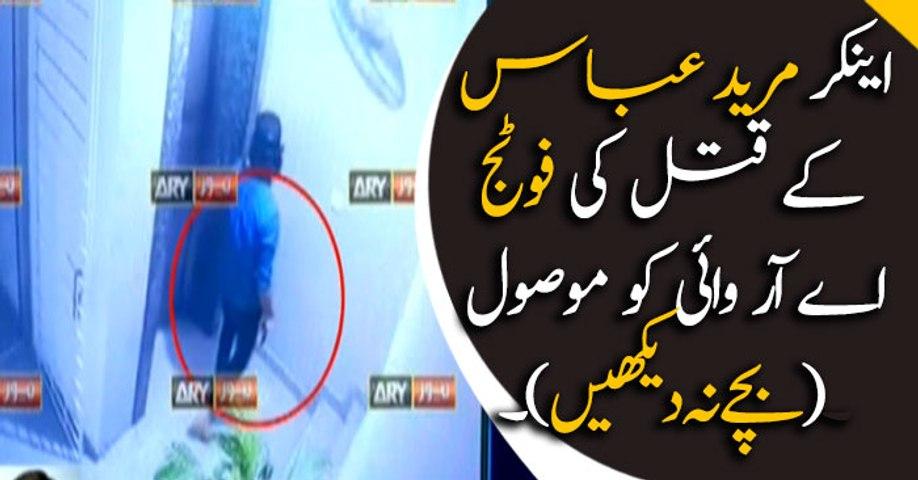 CCTV footage of anchor Mureed Abbas murder