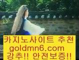 성인게임@;@우리카지노- ( →【goldmn6。COM 】←) -바카라사이트 우리카지노 온라인바카라 카지노사이트 마이다스카지노 인터넷카지노 카지노사이트추천 @;@성인게임