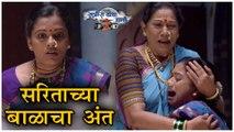 Ratris Khel Chale 2 Episode Update | सरिताच्या बाळाचा अंत | Zee Marathi | Sarita's Child Dies