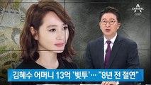 """어머니 13억 빚투 논란에…김혜수 """"8년 전 관계 끊겼다"""""""