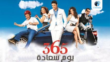 365 yom saada Movie فيلم 365 يوم سعادة