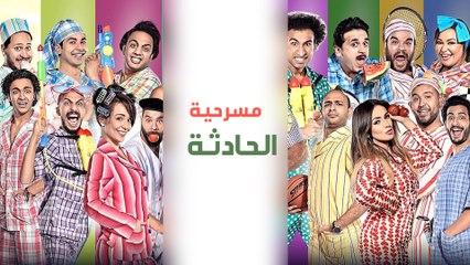 Masrah Masr ( Al Hadsa ) مسرح مصر - مسرحية الحادثة