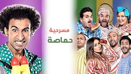 Masrah Masr ( Hamasa) مسرح مصر - مسرحية حماصه