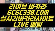 【마카오카지노 】【생중계 마이다스 카지노】 【 GCGC338.COM 】카지노✅추천 호텔카지노✅ 카지노✅슬롯게임【생중계 마이다스 카지노】【마카오카지노 】