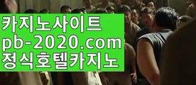 빠른카지노☏☎☆http://pb-2020.com☆모바일바카라/핸드폰바카라/골드카지노/바카라마틴☏☎빠른카지노