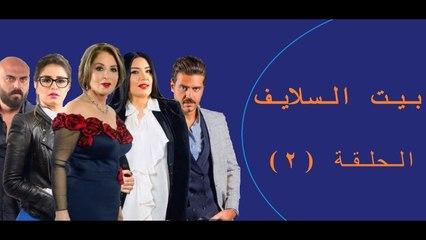 Episode 2   Bait EL Salaif Series / مسلسل بيت السلايف - الحلقه الثانيه