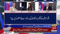Haroon Rasheed Response On Rana Sanaullah's Wife Letter To UN..