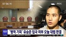 '병역 기피' 유승준 입국 여부 오늘 대법 판결