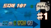 무모한 도전 5회 ★무한도전 1기★ infinite challenge ep.5 #1