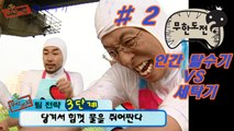 무모한 도전 6회 #2 ★무한도전 1기★ infinite challenge ep.6