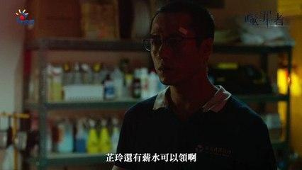 《噬罪者》第十一集預告