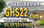 스크린경마 GHS 22 . 시오엠 ミઉ 스크린경마