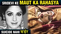 Sridevi's D€ATH - D€ATH Or MURD€R? | Sridevi's Demise Report EXPOSED