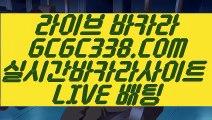 【게임】【바카라온라인게임】 【 GCGC338.COM 】마이다스바카라 라스베거스 바카라사이트주소【바카라온라인게임】【게임】
