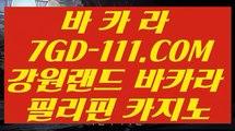 【생중계 마이다스 카지노】【먹튀검증】 【 7GD-111.COM 】라이브카지노✅ 실시간포커 카지노✅정리【먹튀검증】【생중계 마이다스 카지노】