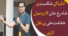 Shafaat Ali mimics Shah Rukh Khan