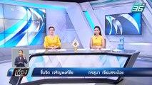 """""""ดีดี การบินไทย"""" เตือนพนักงานระวังถูกใช้เป็นเครื่องมือ หลัง เซลฟี่ """"ธนาธร""""   เที่ยงทันข่าว"""