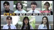 [첫 촬영 소감] 갓벽한 현장 케미 미리보기♥