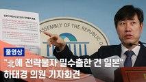 """[풀영상] 하태경 """"日, 불화수소 등 전략물자 北에 밀수출 확인"""""""