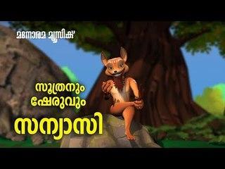 Sanyasi | Soothranum Sheruvum | Animation Song | Balarama Animation