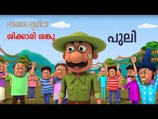 Puli | Shikkari Shanku |  Animation Song | Balarama Animation