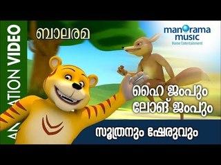 High Jump & Long Jump | Soothran & Sheru | Balarama Animation