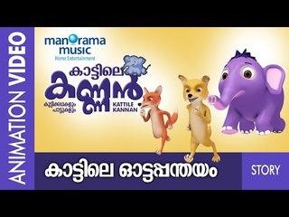 Ottapanthayam | Kattile Kanann | Animation Story