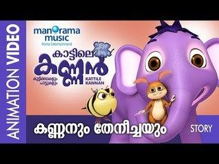 Kannanum Theeneechyum | Kattile Kannan | Animation Story