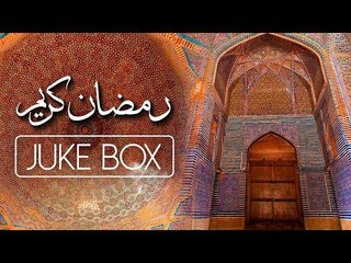 Ramadan Kareem | Qawwalis 2018 | Audio Jukebox