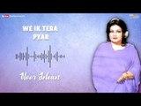 We Ik Tera Pyar - Noor Jehan   EMI Pakistan Originals