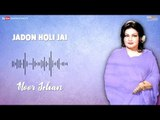 Jadon Holi Jai - Noor Jehan | EMI Pakistan Originals