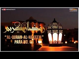 Al Quran - Al Hakeem | Para No 7 | Qari Obaid Ur Rehman | Ramazan Special