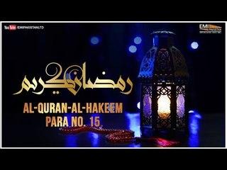 Al Quran - Al Hakeem | Para No 15 | Qari Obaid Ur Rehman | Ramazan Special