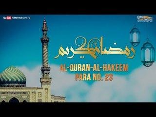 Al-Quran-Al-Hakeem | Para No 23 | Qari Obaid Ur Rehman | Ramazan Special