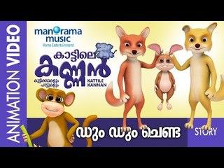 Dum Dum Chenda | Kattile Kannan | Animation Story