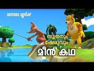 Fish Story | സൂത്രനും ഷേരുവും |Soothranum Sheruvum | Balarama