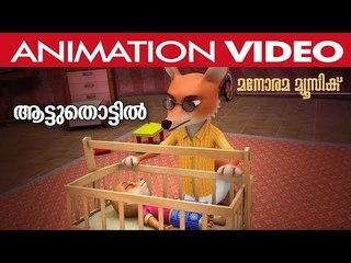 Aattuthottil Animation Video | ആട്ടുതൊട്ടിൽ | Song from Athiran |