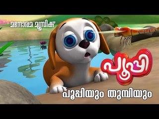 പൂപ്പിയും തുമ്പിയും  | Poopyum Thumbiyum | Animation Video