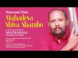MAHADEVA SHIVA SHAMBO   CHANGANASSERY MADHAVAN NAMPOOTHIRI