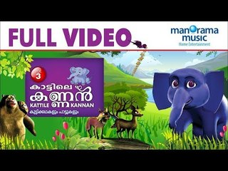 Kattile Kannan Vol 3 Full Movie | Manorama Music