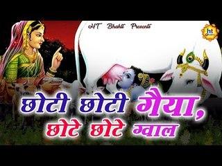 छोटी छोटी गैयाँ, छोटे छोटे ग्वाल || Superhit Bhajan || New Bhajan || BEST KRISHNA BHAJAN
