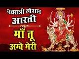नवरात्री स्पेशल आरती    माँ तू अम्बे मेरी    Navratri 2019    New Aarti