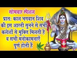 भगवान शिव की यह आरती सुनने से सभी क्लेशों से मुक्ति मिलती है व सभी मनोकामनाएं पूर्ण होती है