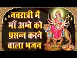 जय माता दी     नवरात्री में माँ अम्बे को प्रसन्न करने वाला भजन    Navratri Latest Bhajan