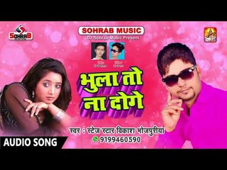 रुला देने वाला दर्दभरा गीत   Vikash Bhojpuriya   भुला तो ना दोगे   Bhula To Na Doge   Sad Songs 2018